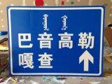 武威标牌厂15529296688武威反光标志牌制作