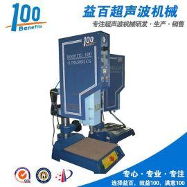 **电子行业超声波焊接机、 全自动医疗行业超声波焊接机BHK-2014