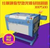 红帆M500激光雕刻机 广告行业亚克力密度板激光切割机 300*500