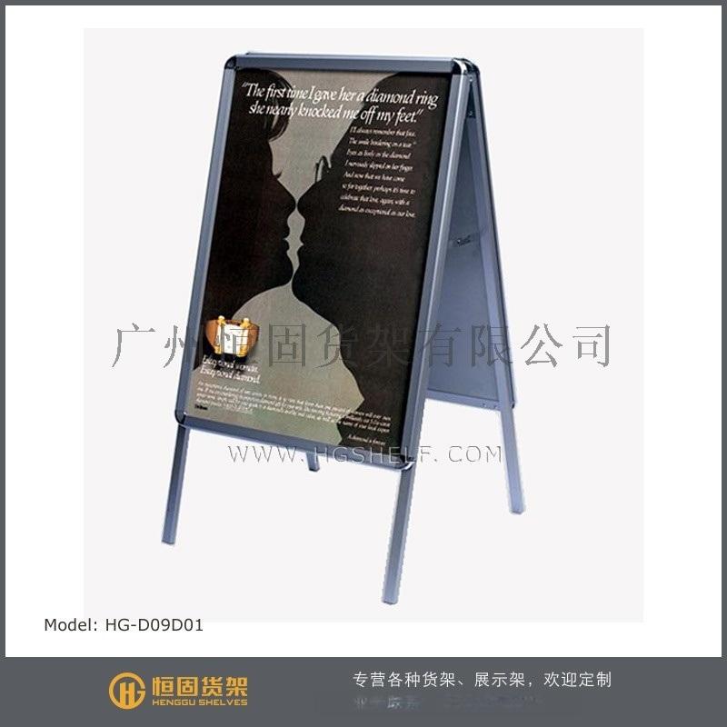立地方鋁框海報架,雙面海報架