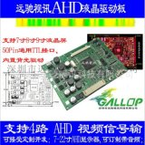 远驰视讯7寸AHD显示器倒车影像驱动板1080P