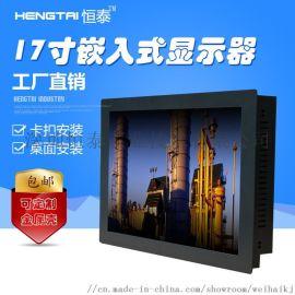 17寸嵌入式触摸液晶显示器HT-1710