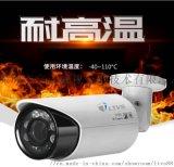 网络耐高温摄像机高温测试摄像仪高低温检测