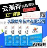娄烦县网络阅卷软件 电子阅卷系统方案