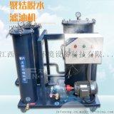 江西省廠家供應高精度濾油車 聚結脫水濾油機