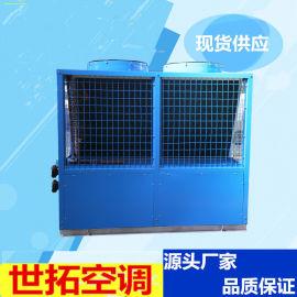 MXR-30超低溫風冷模組機組廠家