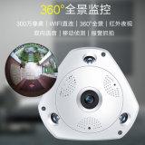 360度全景摄像头wifi网络远程智能高清无线监控