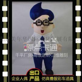 卡通人偶服装上班先生舞台演出玩偶服装来图定制
