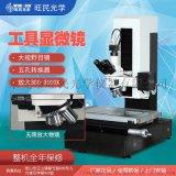 直销 工具显微镜 VMT-5040显微镜影像测量仪