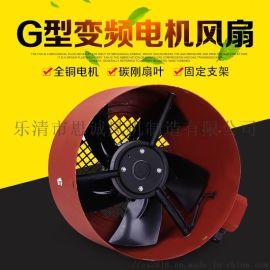 G型变频调速电机冷却通风机散热风扇外转子轴流风机
