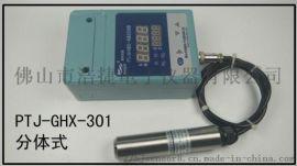 环保工程液位变化自动监控投入式液位传感器