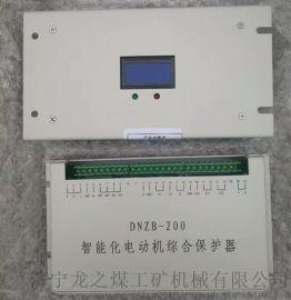 鑫科DNZB-200智能化电动机保护器