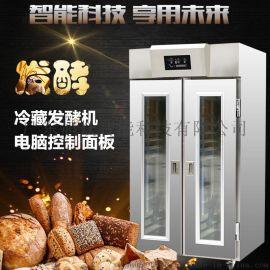 旭众XZX-36LS低温冷冻冷藏发酵箱面包醒发箱