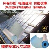 架空式蒸汽管道专用耐高温铝箔反射层 铝箔玻纤布 玻纤布反射层