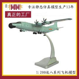 合金飞机模型 飞机模型定制 飞机模型批发 合金飞机模型制造 高仿真飞机模型厂家 运八系列飞机模型