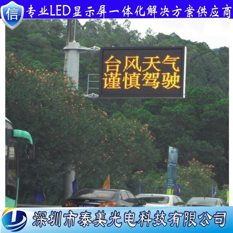 led城市道路诱导屏 红绿灯路口led显示屏
