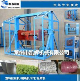 高速拧绳设备,塑料绳加捻打轴机,搓绳机生产厂家