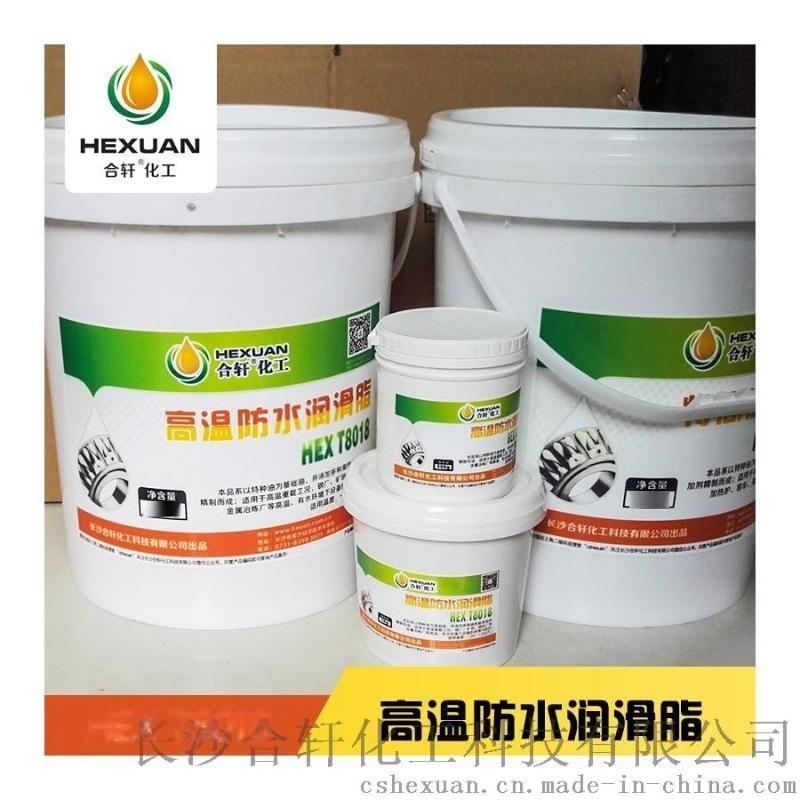 供應福建高溫防水黃油,福建200度防水潤滑脂抗燃抗水防腐蝕