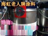 海虹老人牌环氧酯底漆13140 海虹老人牌油漆 海虹涂料13140 海虹环氧漆13140