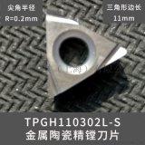 美奢銳金屬陶瓷刀片TPGH110302L金屬陶瓷內圓精加工金屬陶瓷鏜刀片數控刀具