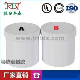 佳日丰泰有机硅灌封胶 电路板电子封装胶 防水密封绝缘胶