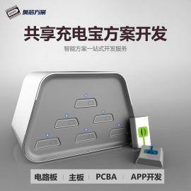 共享充电宝方案开发 手机APP扫码租赁移动电源共享机柜pcba主板开发