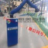 焊烟除尘器批发厂家 单臂焊烟除尘设备