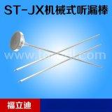 ST-JX型机械式听音棒