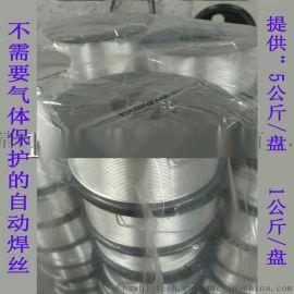 哪里卖不需要气体保护的焊丝 HSW-YT71T-GS自保护焊丝