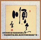 深圳市廠家裝裱字畫 十字繡 畫框相框定做,南山區 公司開業用的書法風水畫,送禮字畫價格表