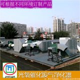 光河北厂家氧催化空气净化器光触媒过滤设备加工定制
