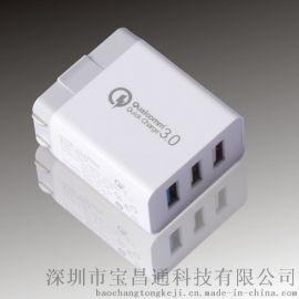 高通QC 3.0 多口usb充電器30W智慧充電器充電器