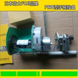 PRW型FUJI手搖絞盤,日本富士制作所生產