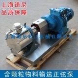 直銷SR-4型無剪切顆粒物料正弦泵廠家 價格優惠