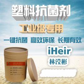 抗菌剂 塑料抗菌剂 广州抗菌剂厂家