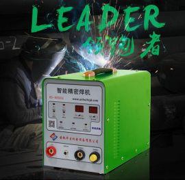 华生ADS02智能河南冷焊机江苏不锈钢冷焊机价.格