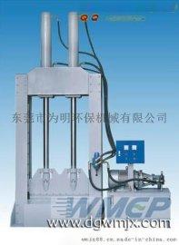 供应立式液压切胶机 橡胶切条机 切断机 30T立式切胶机品质保证