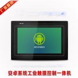 7寸工业安卓平板电脑一体机 Android工业电脑