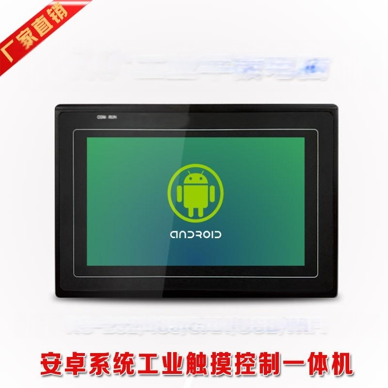7寸工業安卓平板電腦一體機 Android工業電腦