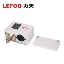 制冷系统压力开关  制冷机组专用压力控制器