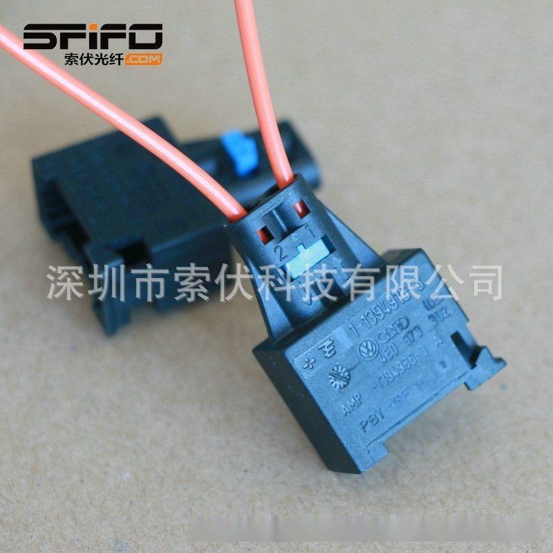 原装MOST汽车光纤线 1394916连接器 母头