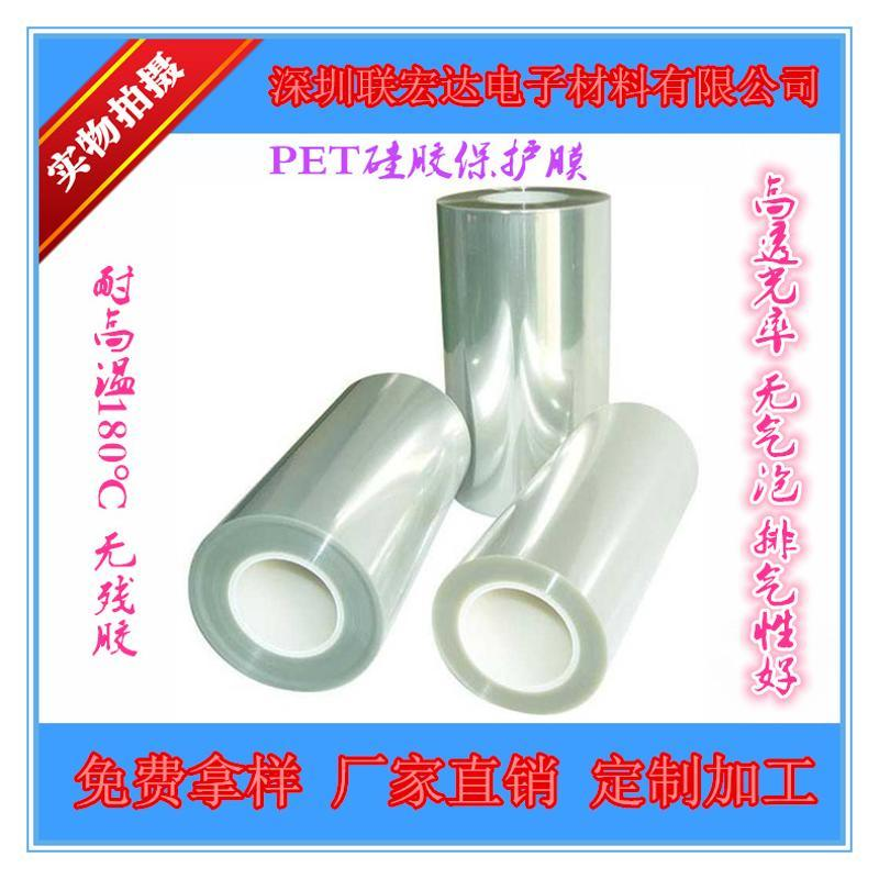 廠家直銷耐高溫PET保護膜 螢幕矽膠保護膜 防刮3H 可定製模切