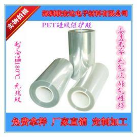 廠家直銷耐高溫PET保護膜 螢幕硅膠保護膜 防刮3H 可定制模切