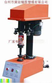 電動易拉罐封罐機馬口鐵 塑料罐通用壓蓋機