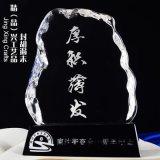 水晶冰山獎牌 廣州企業單位員工表彰水晶紀念品