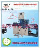 焊接衣架成型机衣架制造机器衣架成型焊接机衣架机