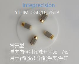 超小规格直径2mm贴片滚珠开关, 平时不导通不耗电 倾斜30度导通,用于智能数码,智能手表