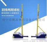 广西南宁鹰族羽毛球架标准室外羽毛球柱移动球网支架便携式室内比赛羽毛球网架