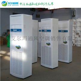 艾尔格霖FP-LZ5P纯铜管表冷器柜式水温空调