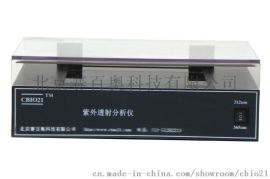 CBIO-UV5紫外透射仪/紫外切胶仪
